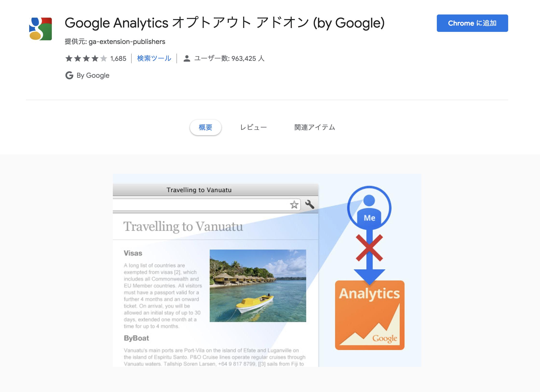 GoogleChrome(グーグルクローム) 拡張機能 Google Analytics オプトアウト アドオン