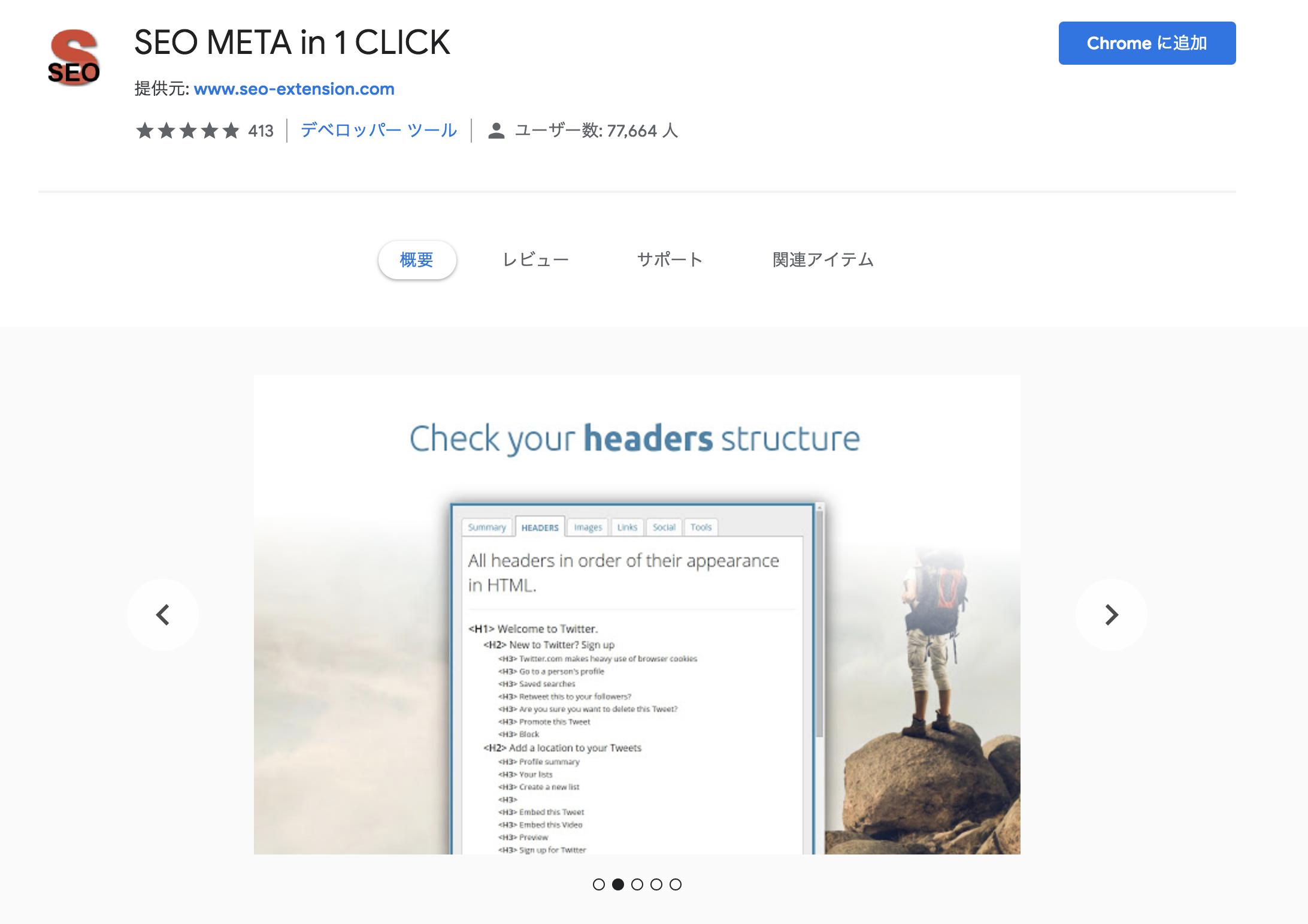 GoogleChrome(グーグルクローム) 拡張機能 SEO META in 1 CLICK