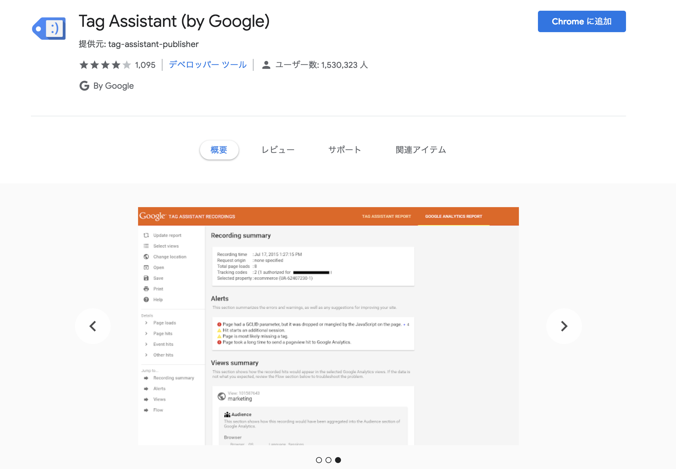 GoogleChrome(グーグルクローム) 拡張機能 Tag Assistant