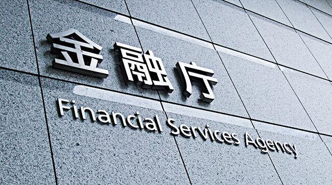 日本 金融庁 仮想通貨ETF 承認 検討