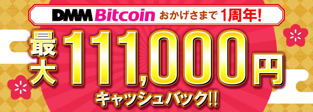 DMMビットコイン(DMM Bitcoin) 強制解約