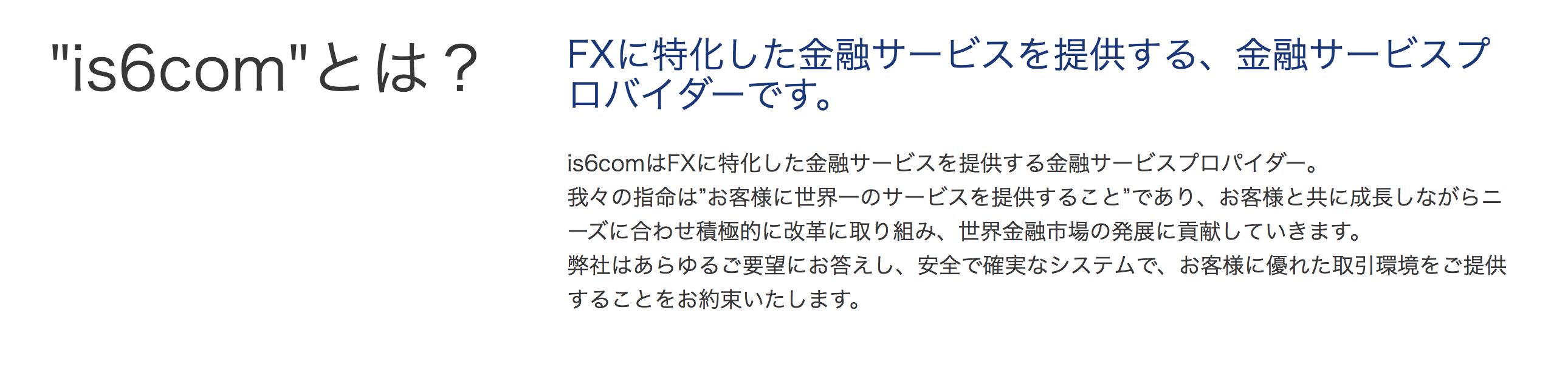 FX is6com 出金拒否