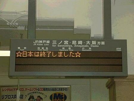 日本 GAFA