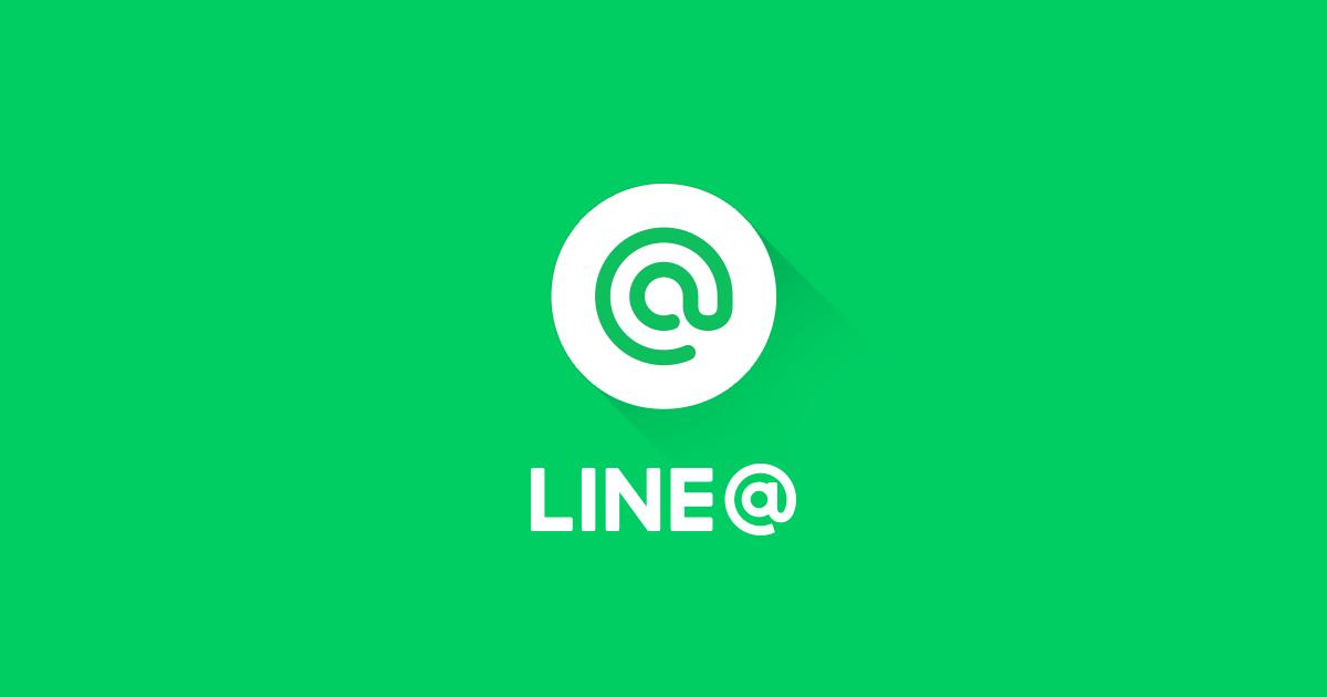 LINE@(ラインアット) 集客