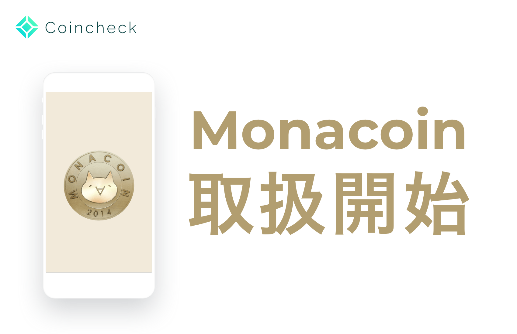 MonaCoin(モナコイン) Coincheck(コインチェック) 上場