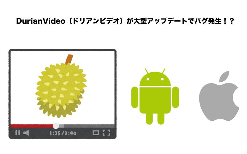 DurianVideo(ドリアンビデオ) 大型アップデート