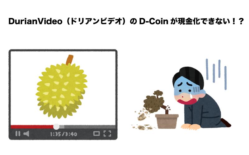 DurianVideo(ドリアンビデオ) D-Coin 現金化 換金 買取