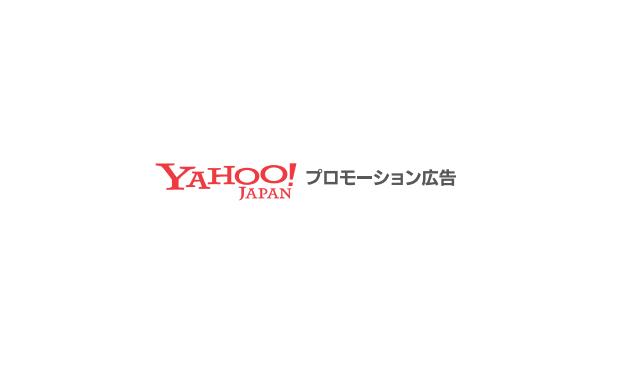 Yahooプロモーション広告 6月3日 アカウント停止