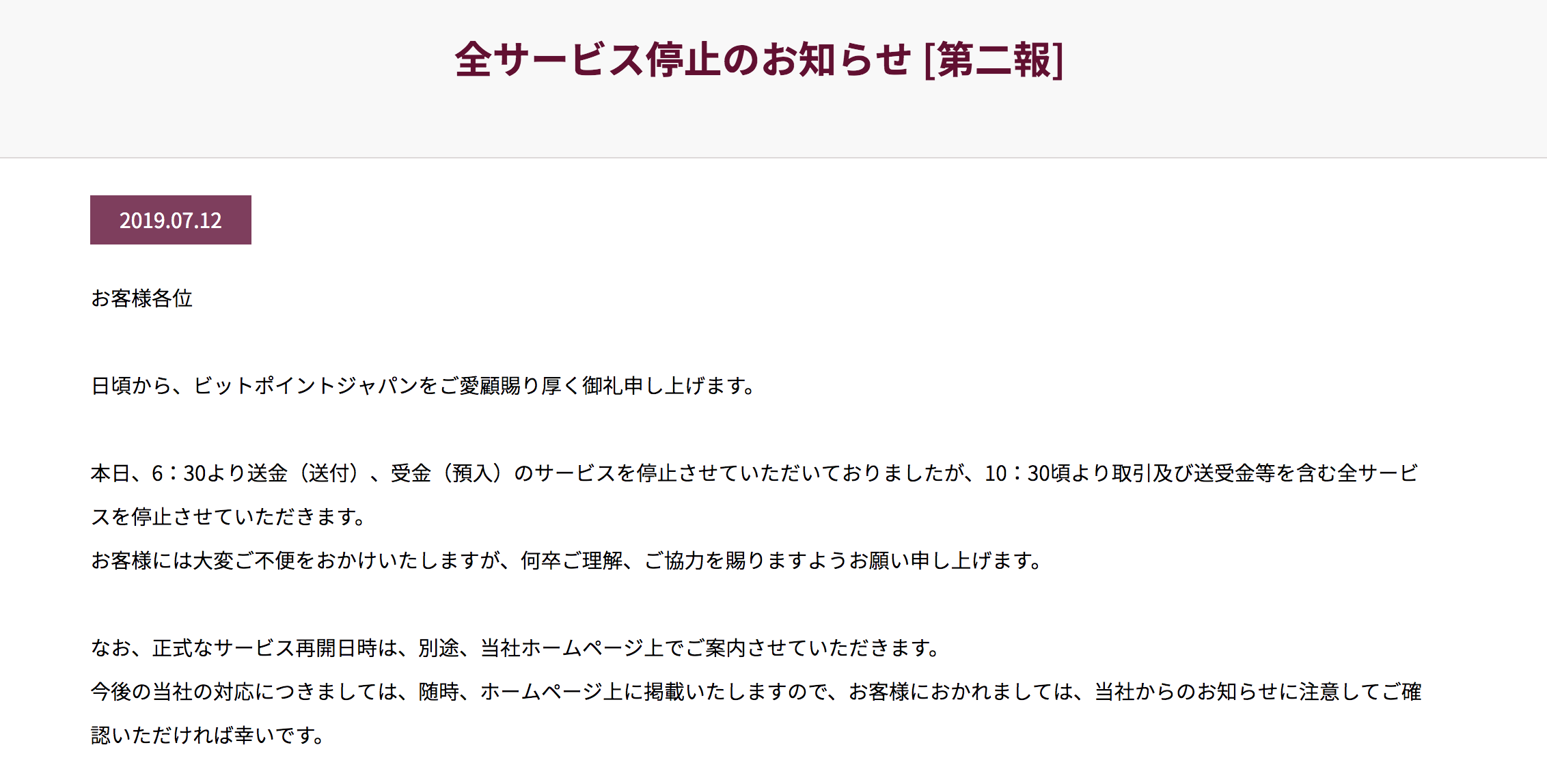 7月12日 Bitpoint(ビットポイント) ハッキング