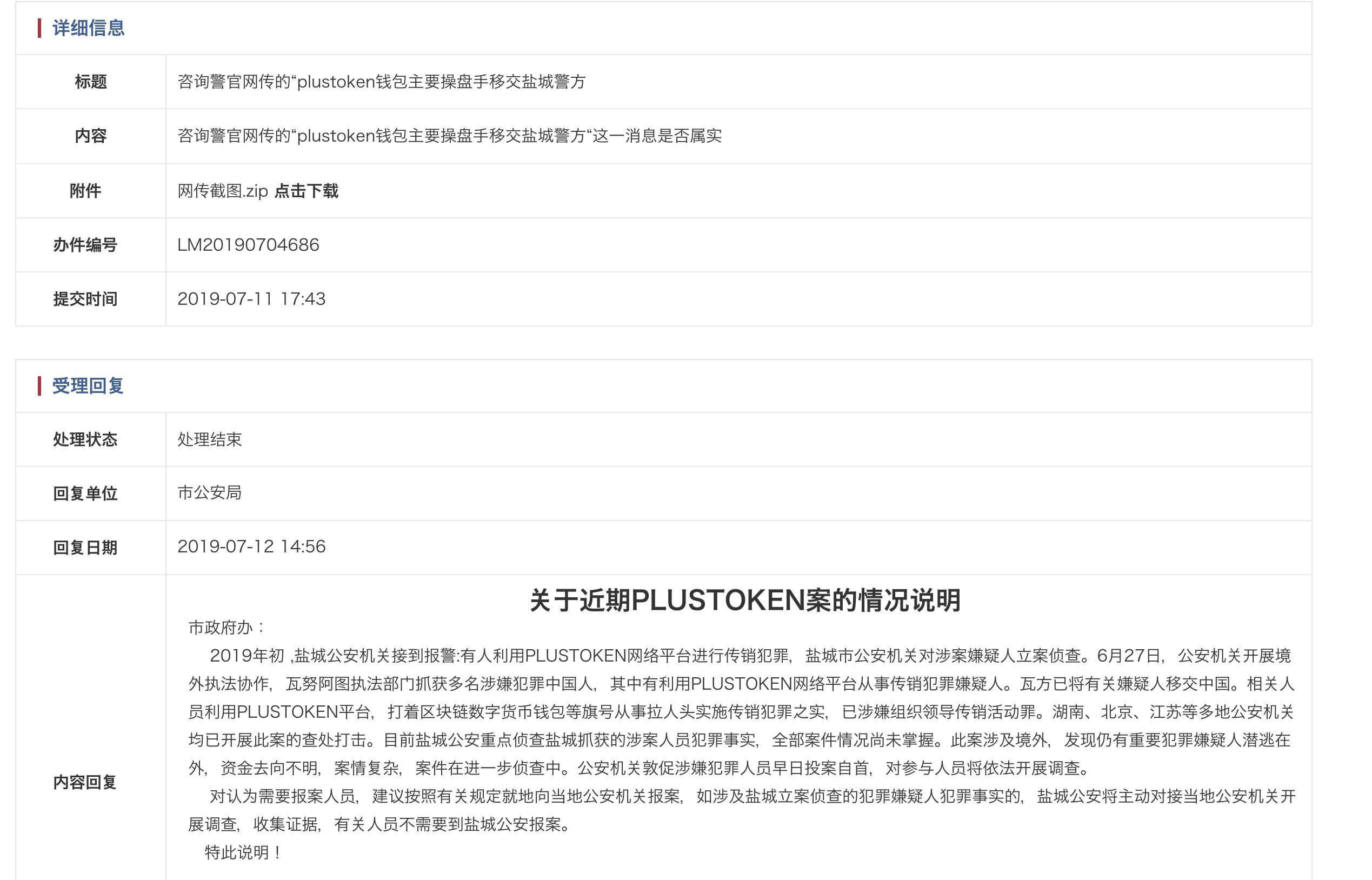 PlusToken(プラストークン) 中国リーダー 実名 晒される