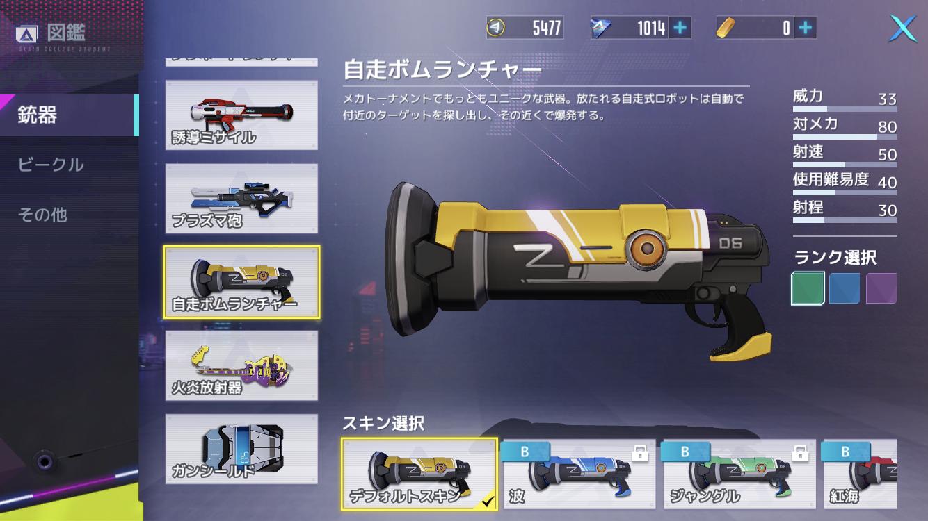 機動都市X 武器 自走ボムランチャー