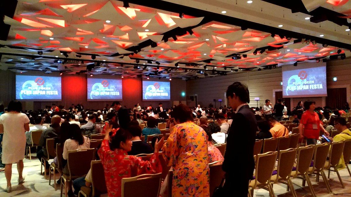 PlusToken(プラストークン) 国際大会