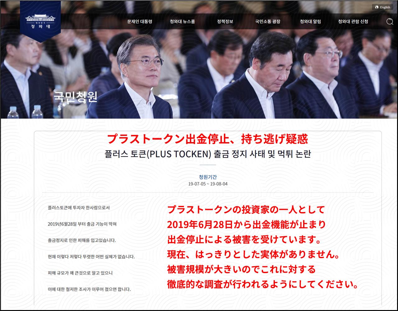 韓国 Coiness PlusToken(プラストークン) 国民請願