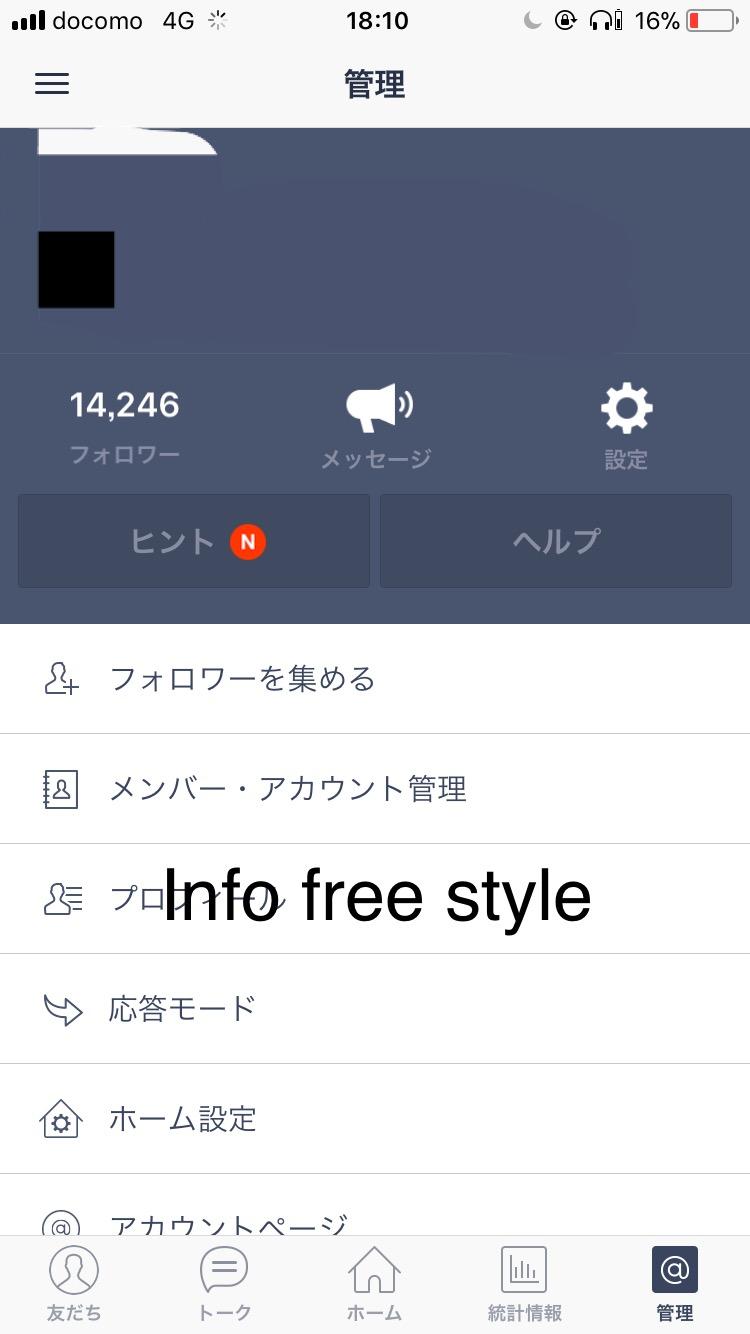 高校生 LINE@ 1000万円